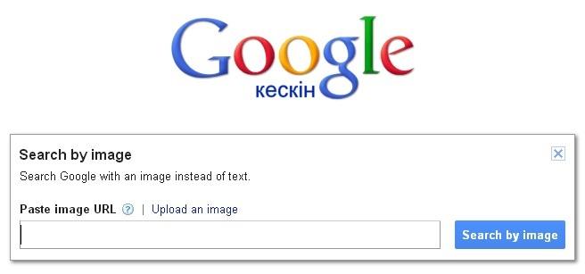 Пайдалы сайттар: Google Кескін - Көт ашу қызметі