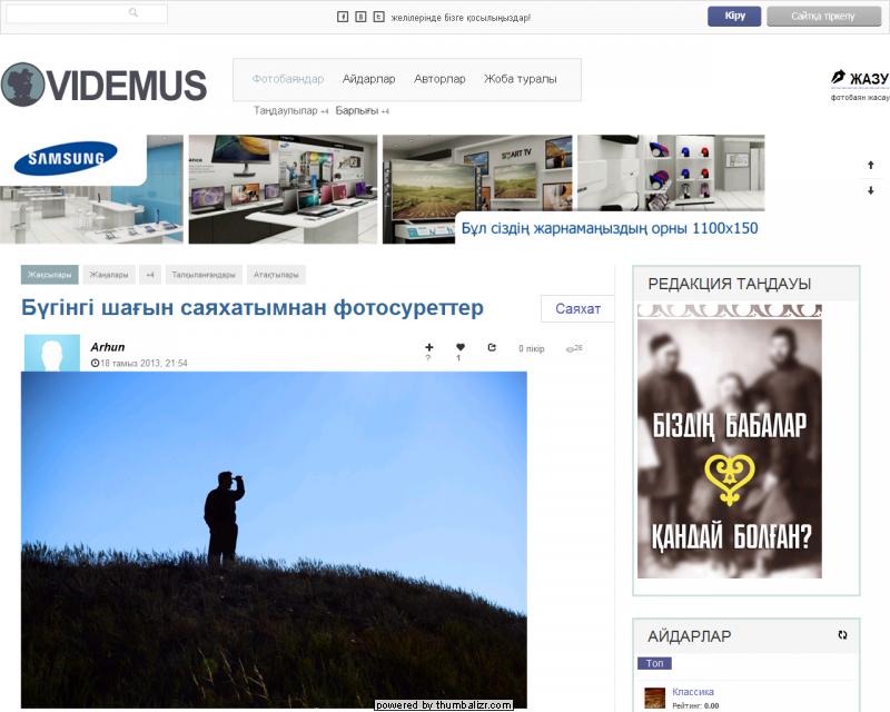 Пайдалы сайттар: Videmus - фоосүйерлердің жаңа мекені