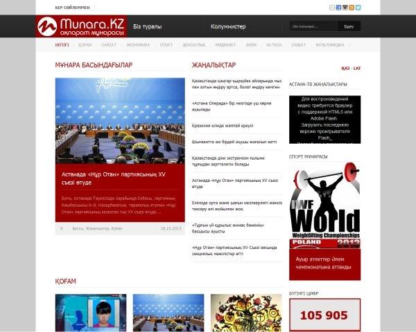 Пайдалы сайттар: КерекИнфоның Мұнарасы