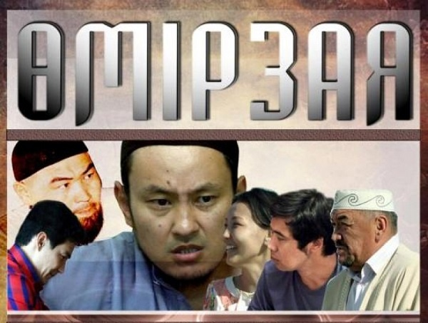 Блог - Janasil: Өмірзая