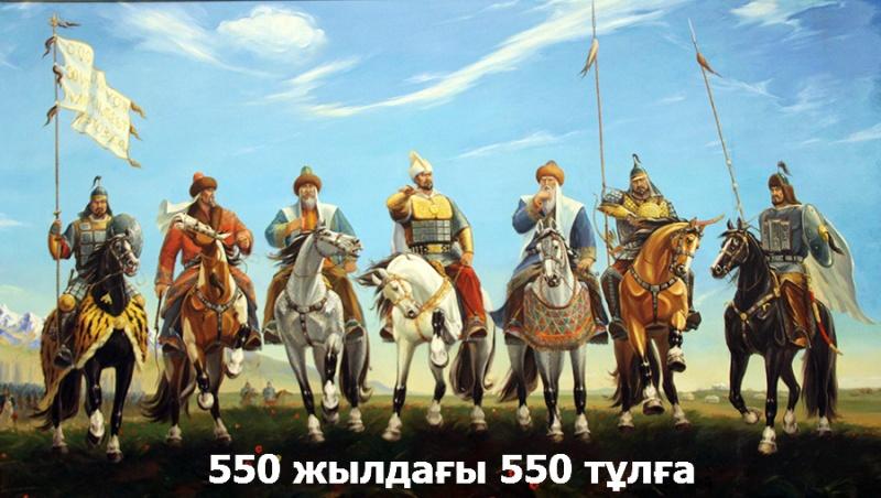 Блог - asaubota: 550 жылдағы 550 тұлға