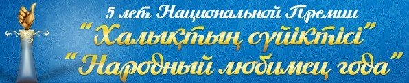 Блог - asaubota: КерекИнфо - Халықтың сүйіктісі!