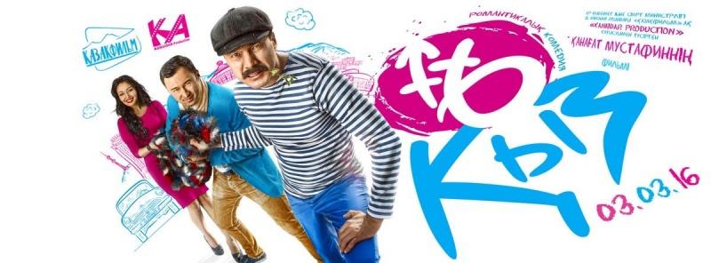 Киностан: 16 қыз - жаңа романтикалық комедия 03 наурызда!