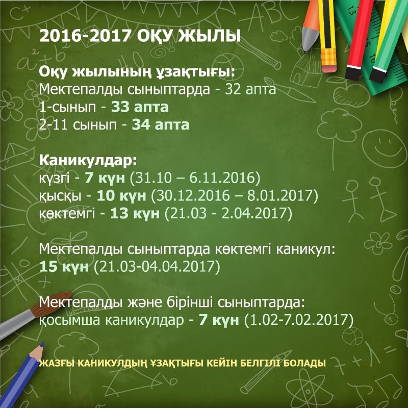 Білім және ғылым: 2016-2017 оқу жылындағы каникул күндері