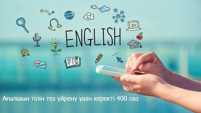 Блог - asaubota: Ағылшын тілін тез үйрену үшін керекті 400 сөз