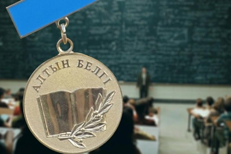 Білім және ғылым: ҰБТ-ның жаңа форматы - «Алтын белгі» иегерлері өз білімін бөлек емтиxанмен дәлелдейді
