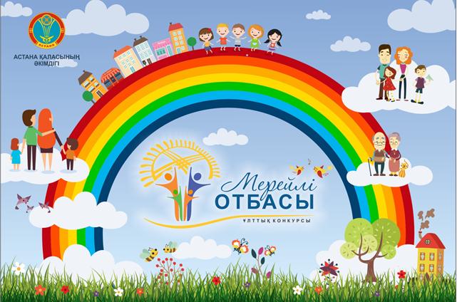 Астана жаңалықтары: «Мерейлі отбасы» ұлттық байқауының қалалық кезең жеңімпаздарын марапаттау концерті өтеді