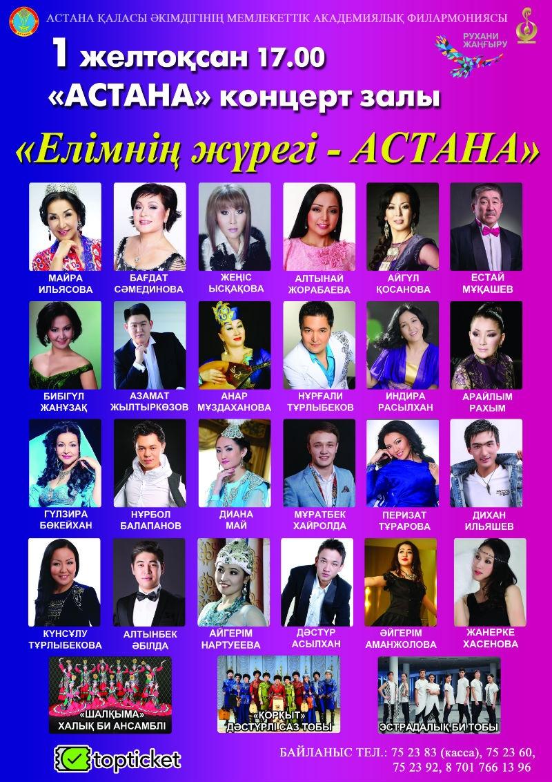 Астана жаңалықтары: Тұңғыш Президент күніне орай Астанада өтетін мерекелік шаралар бағдарламасы
