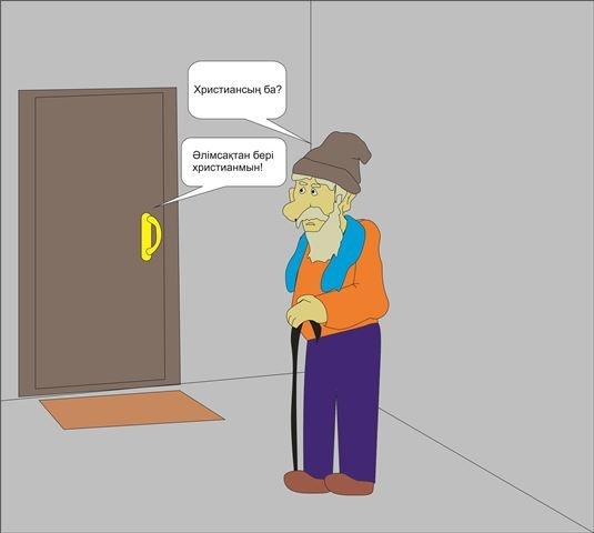 Қазақша веб-комикс: Веб-комикс: Исаның екінші келуі