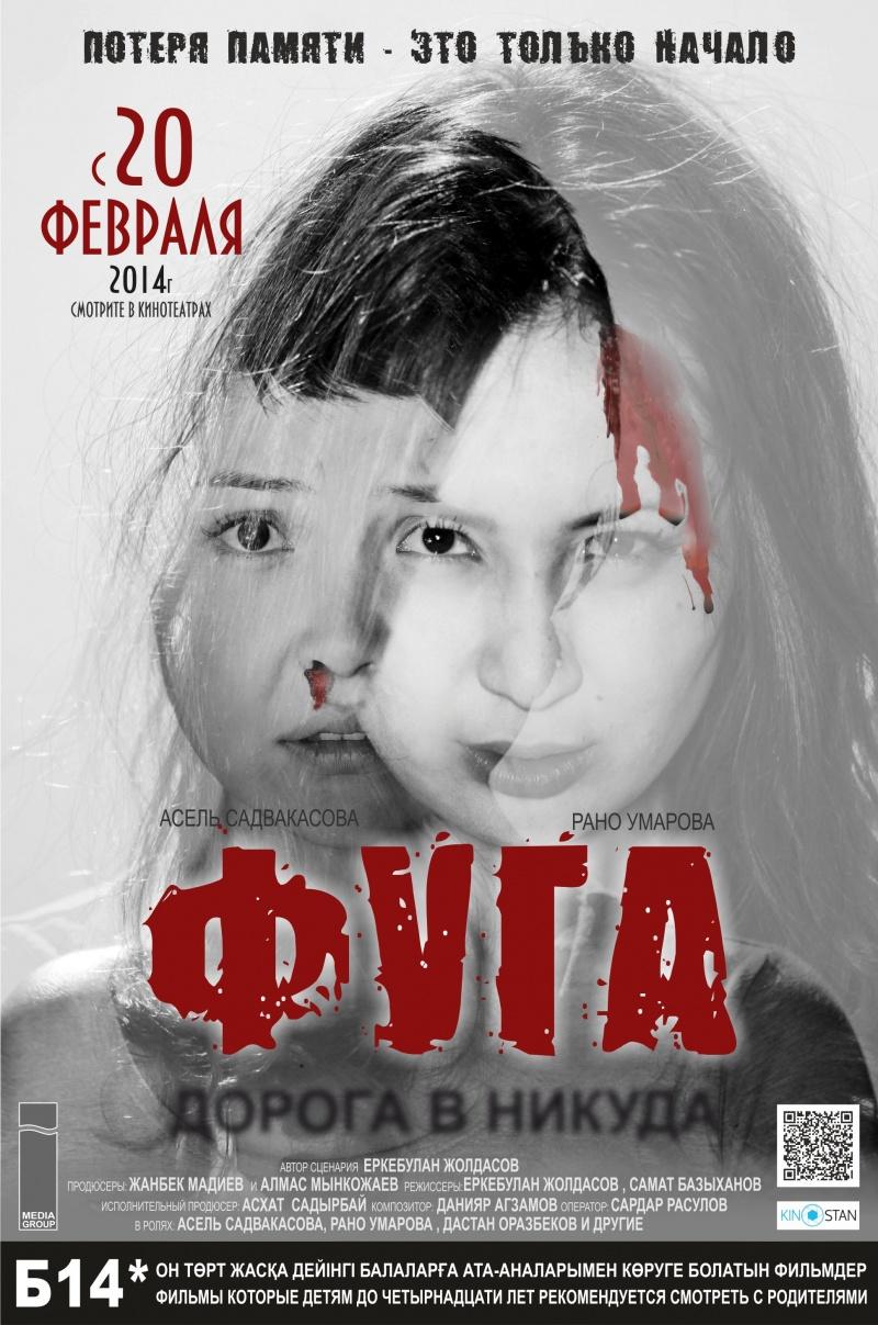 Кино: Еркебұлан Жолдасов: Адамның психикалық жан-дүниесін ашып көрсетуге тырыстық