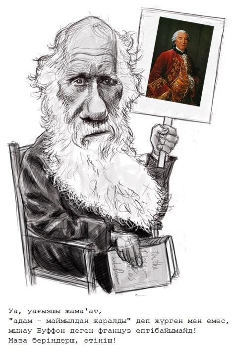 Сэр Чарльз Дарвин