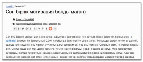 Апталық Піздүк пост номинациясы: Піздүк пост - 18.07.2013