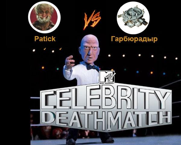 Celebrity deathmatch: Patick пен Жигулидің гарбюрадыры тувлессе - қайсысы жеңед?