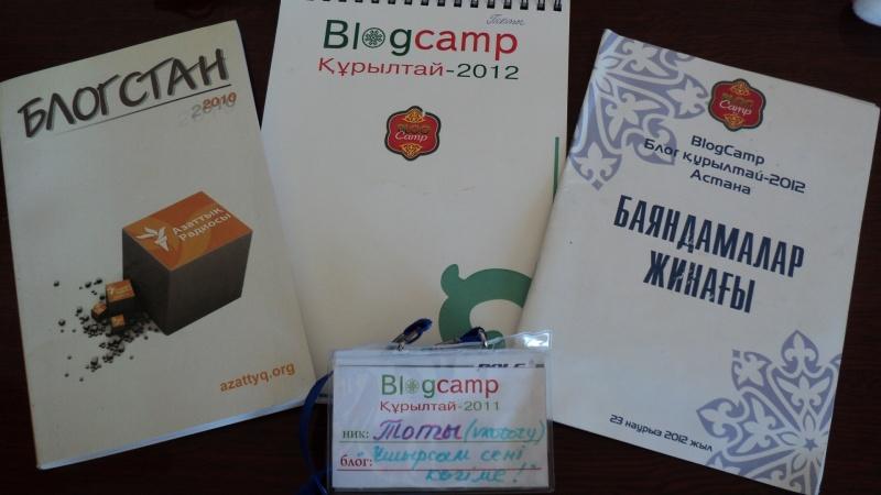 BlogCamp: Блогқұрылтайдан (І-ІІ) қалған естелік... (Фотобайқауға үлгермедім-ау деймін...)