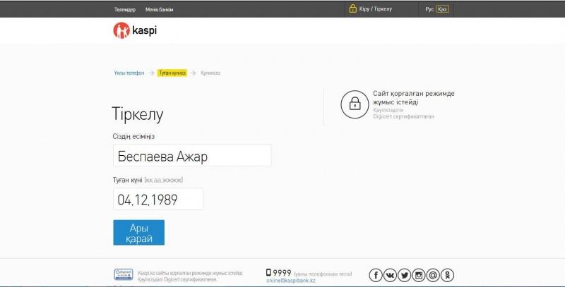 Пайдалы сайттар: kaspi.kz-ке қалай тіркелуге болады? Фото-нұсқаулық