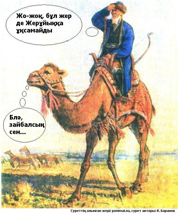 Блог - AsanQaigy: ЕССІЗДЕР ЕСІРІП БАРАДЫ