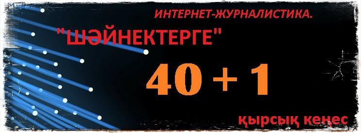 Сыбайлас қамқорлық: Қазақтың e-журналистикаcына кіріспе. Қыңырдан 40+1 қырсық кеңес