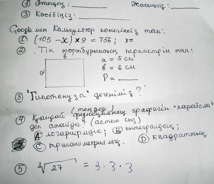 Блог - Gastarbaiter: Қажетті һәм қажетсіз математика (эксперимент)