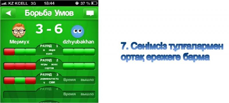 Блог - MERmukhanov: Борьба умов ойынынан үйренуге болатын 35 қағида
