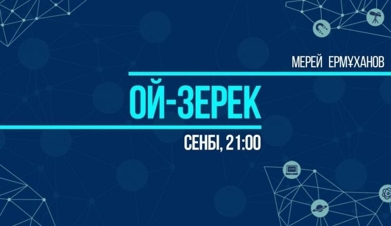 Интеллектуалдық ойындар: Ой-Зерек радиобағдарламасының 2017 жылғы 9 қыркүйектегі шығарылымындағы сұрақтар