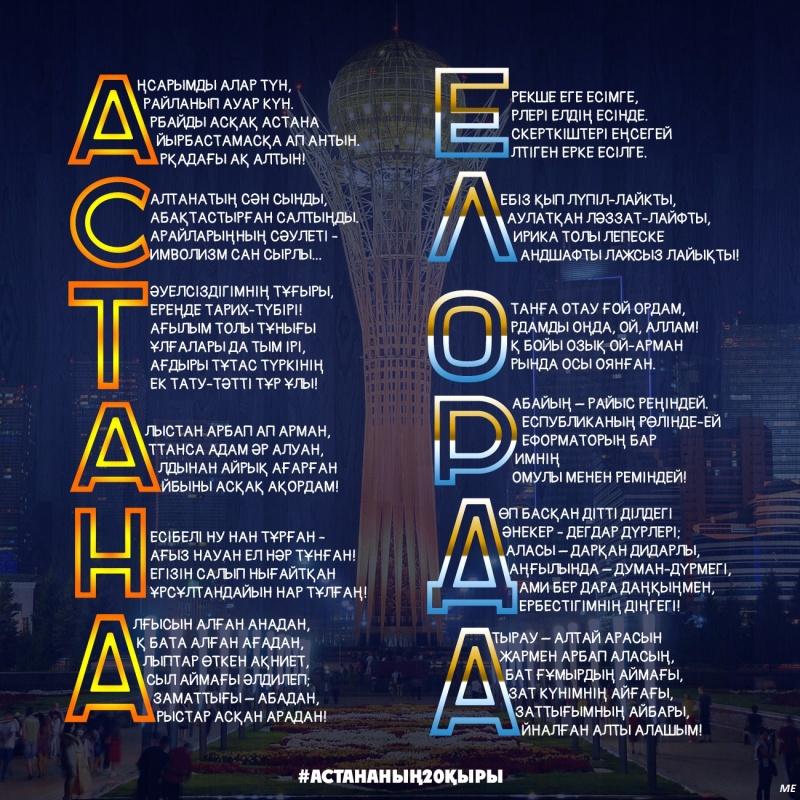 Өлеңге әркімнің-ақ бар таласы...: Астана - Елорда