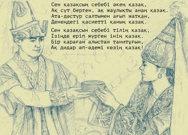Блог - rakisheva: Ұлттық тәрбие - ұлттық рухтың негізі