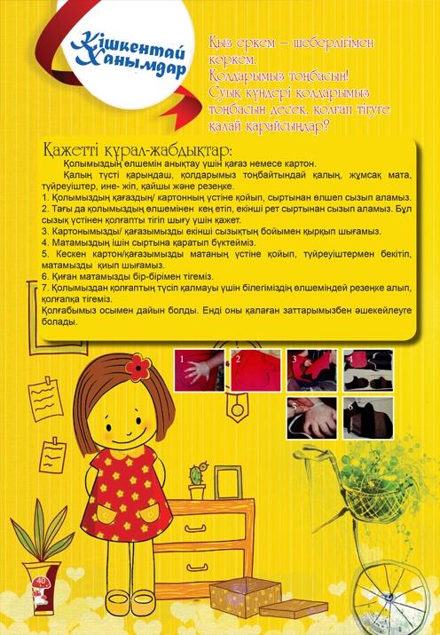 Пайдалы сайттар: Balalaralemi.kz - балаларға базарлық!