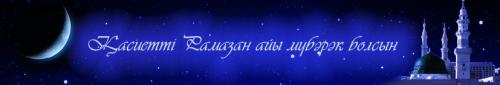 Рамазан - қасиетті ай...: Күнә істеп жүрген адамның оразасы