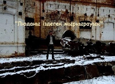 Киностан: Ол Люданы іздеді... ©