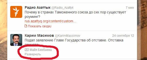 Журналистерге: Мәсімов қалай отставкаға кетті?