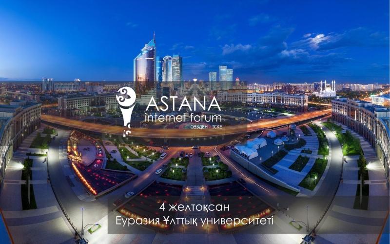 BlogCamp: Астана интернет форумы - 2015: Ақпараттық қауіпсіздік