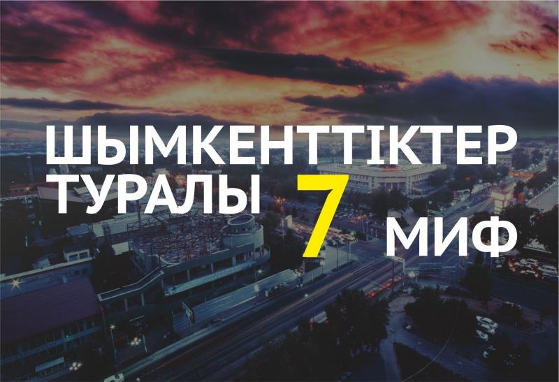 Блог - Daniar-Alan: Шымкенттіктер туралы 7 миф