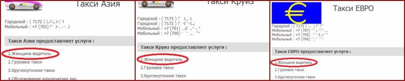 Блог - aikarakoz: Көлік тізгініндегі әйел - граната ұстаған маймыл? Ха!