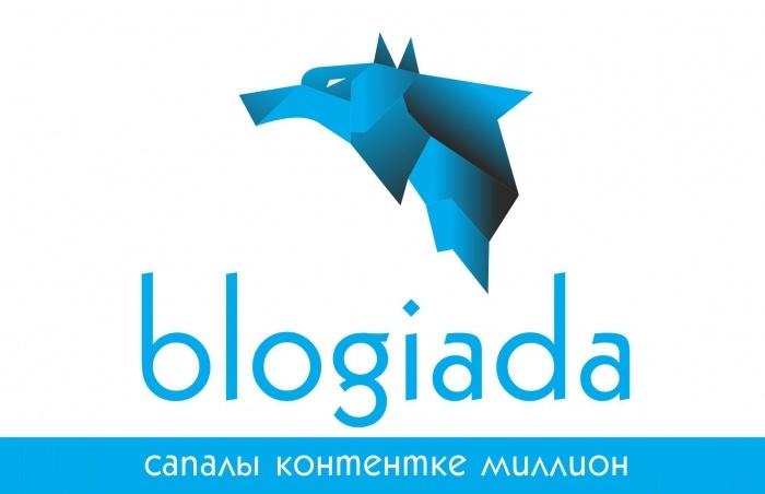 БЛОГИАДААРАЛЫҚ САЙЫС: Блогиада: мақсаты, мәні және мәнсіздігі.