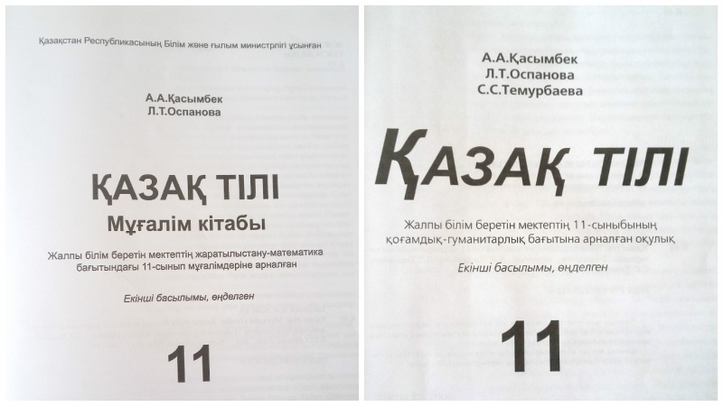 Блог - kozildirik: Ұстаз-ұлы есім