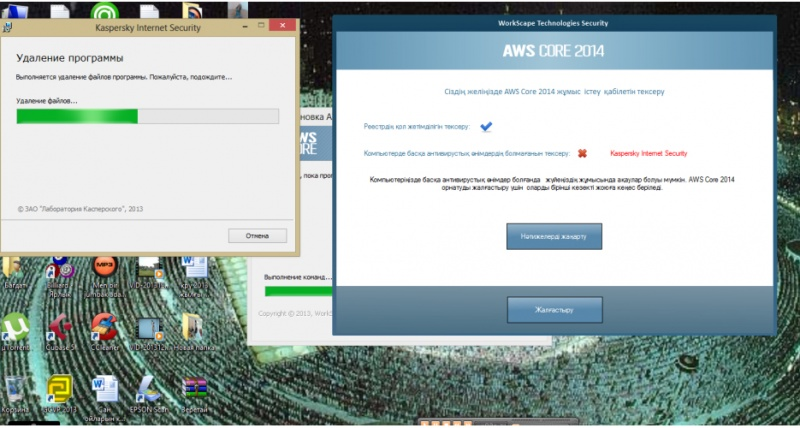 Блог - KONILDI: Қазақстандық антивирус!