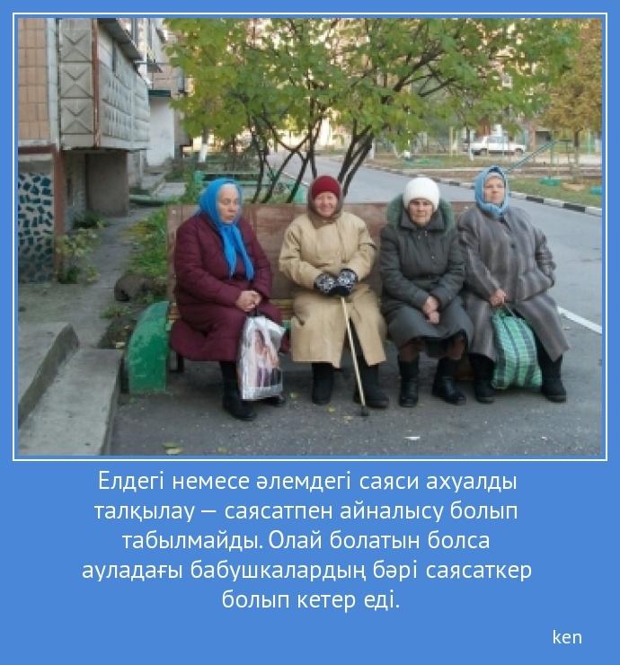 Әбіләкімнің  ауылы: Керекшілердің ой - пікірлері (Мотиваторлар сөйлейді)
