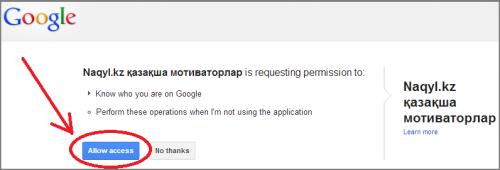 Google+ терезесі