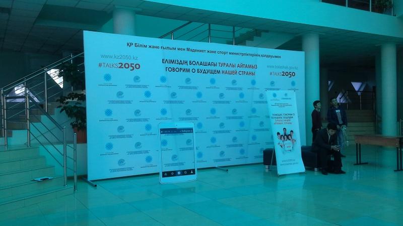 Блог - botakoz: #Talks2050: еліміздің болашағы туралы айтамыз.