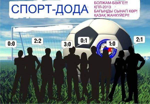 Блог - NurlybekZhanuzakov: ЖАҢА САЙЫС! БОЛЖАМ БӘЙГЕ!!!!
