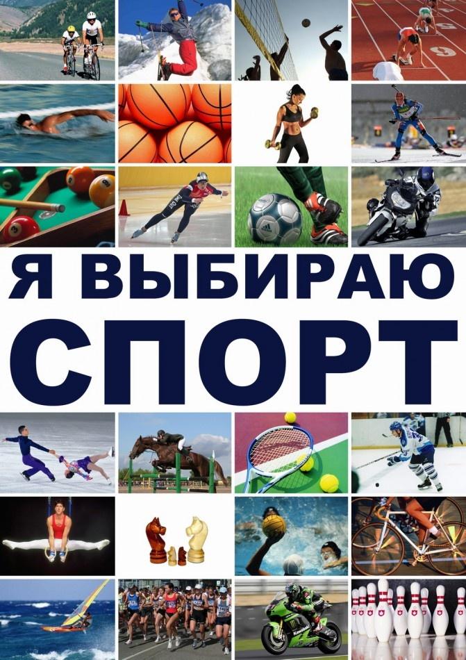 Cпорт жаңалықтары: Спорт туралы ұғым