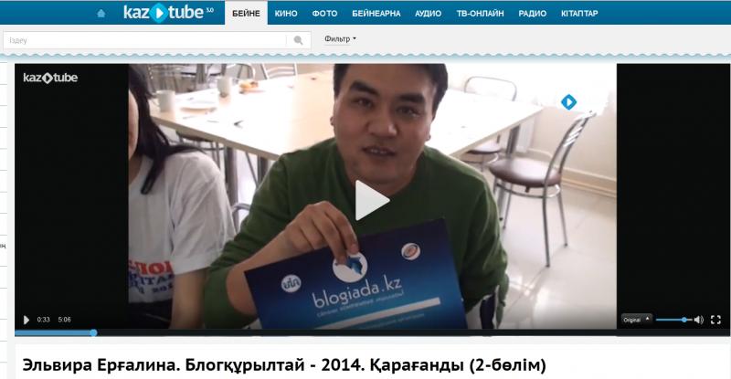 Блог - kaztube: Блогкемп - 2014. Блогиада. Қарағанды.