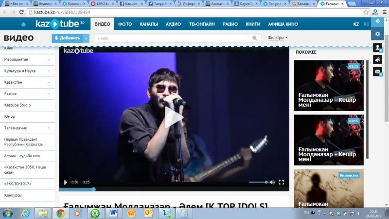 Блог - kaztube: Қазақстандық поп-музыканың жаңалықтары Kaztube.kz порталында: тамыз айына шолу