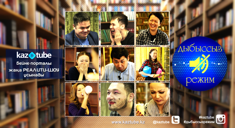 Блог - kaztube: Kaztube.kz бейнепорталында жаңа жоба - Дыбыссыз режим