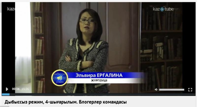 Блог - kaztube: Дыбыссыз режимде блогерлер
