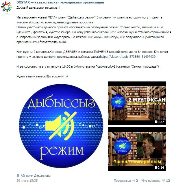 Блог - kaztube: «Дыбыссыз режим» Санкт-Петербургте де танымал