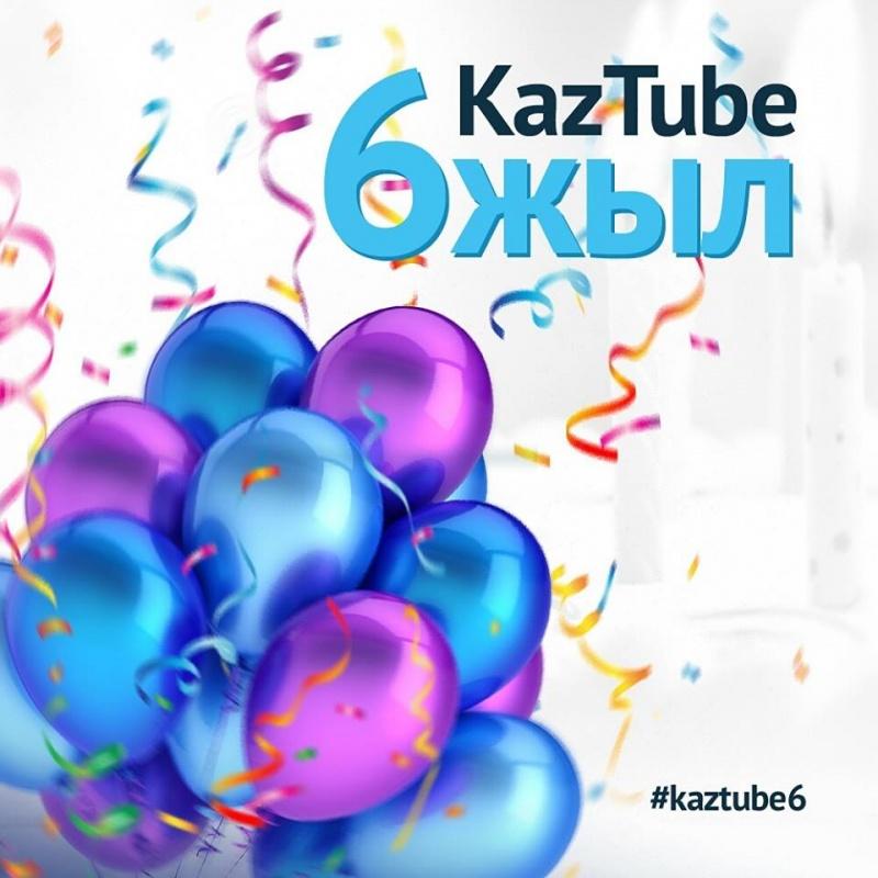 Блог - kaztube: Kaztube.kz, туған күніңмен!