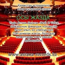 Блог - kaztube: Астанада Астана дауысы байқауы өтіп жатқанын білесіз бе?