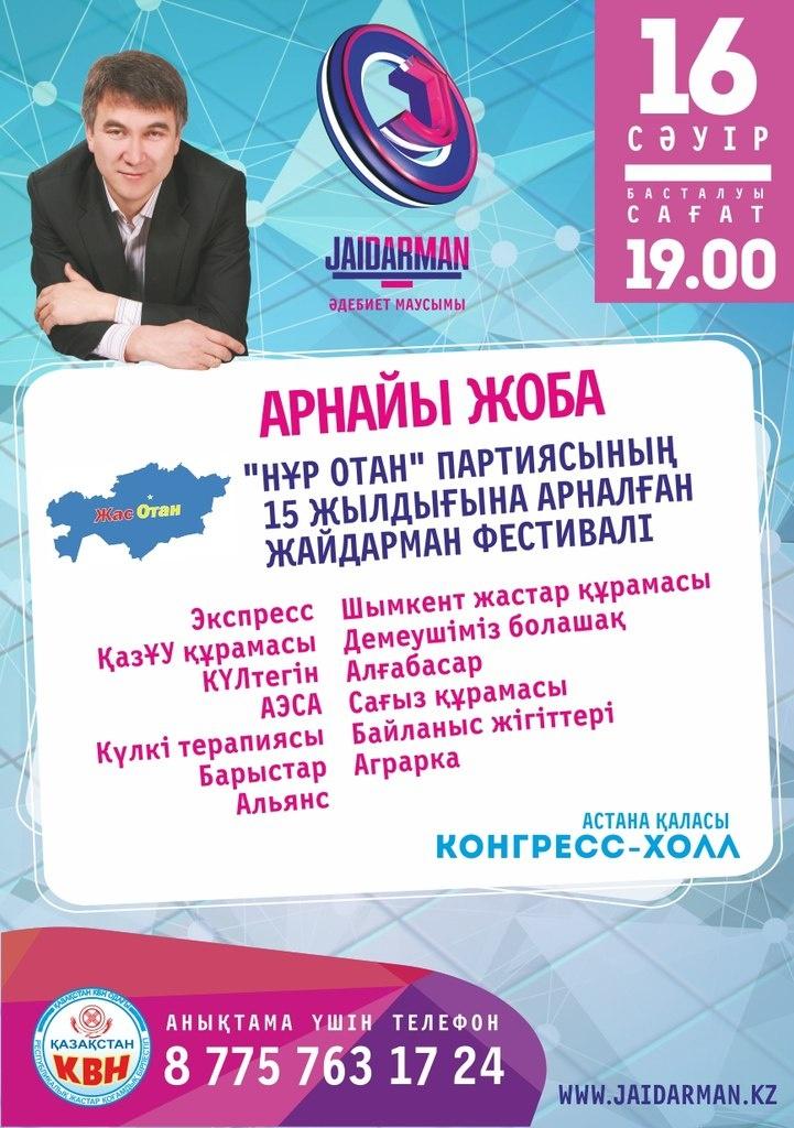 Блог - jaidarmanofficial: 16 сәуір - Нұр Отан партиясының 15 жылдығына арналған Жайдарман фестивалі