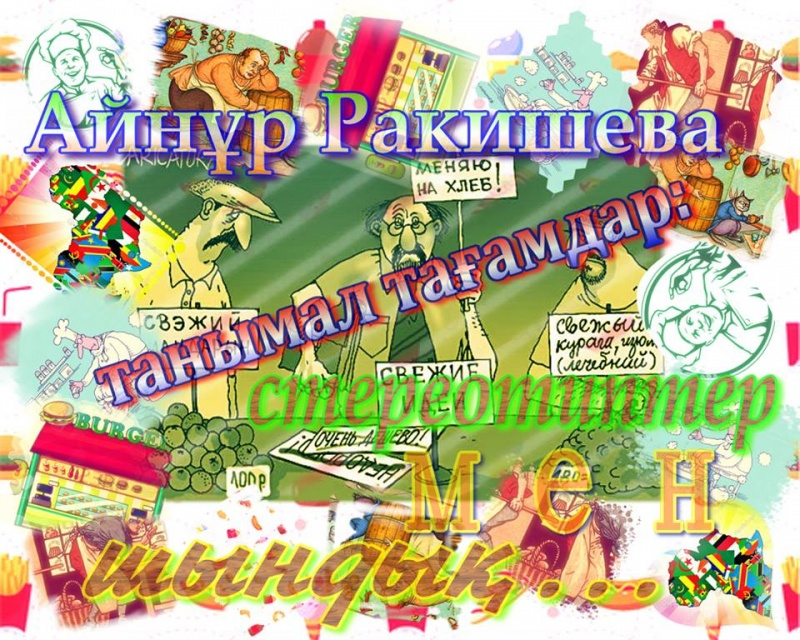 Блог - Boribay_Bekarys: #БББББұзу. Өмірде жақын құрбылар, блогиадада кім бұлар?